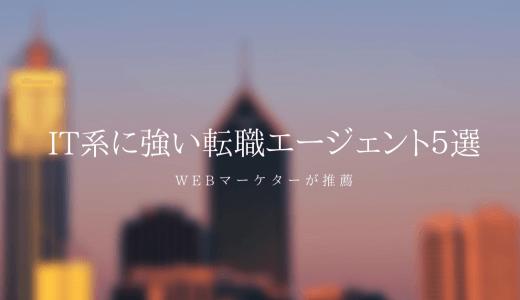 IT系に強い転職エージェントおすすめ5選【Webマーケターが推薦】