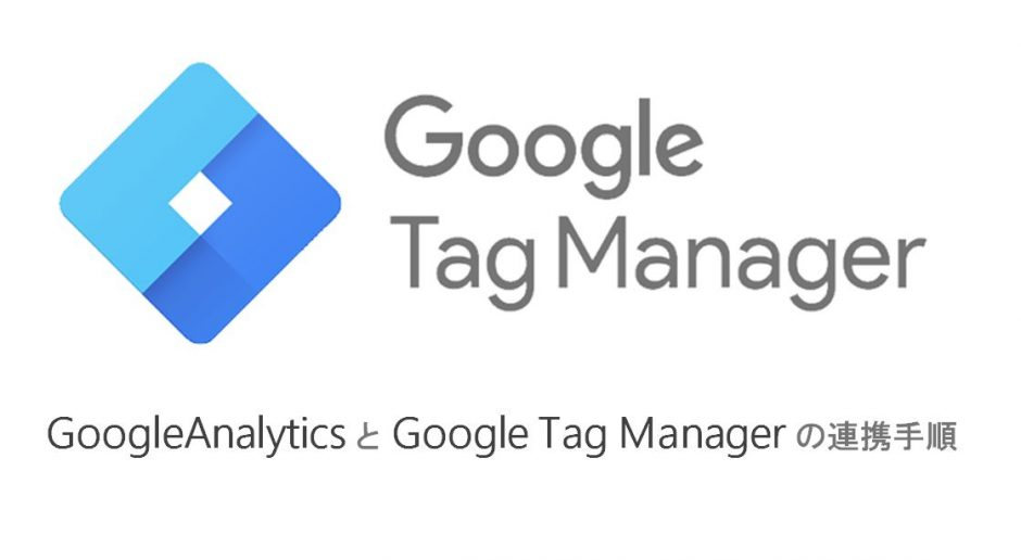 GoogleアナリティクスとGoogleタグマネージャーの連携手順