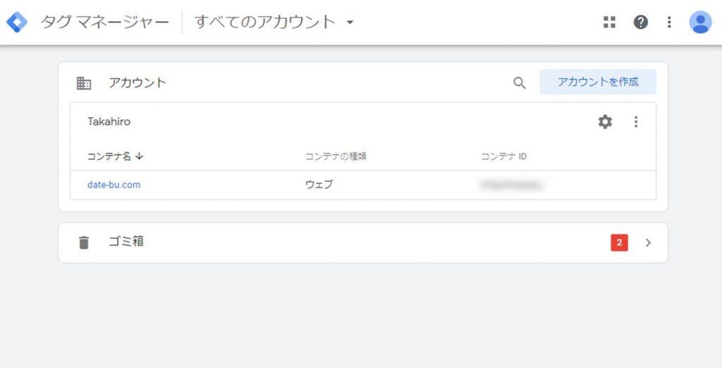 GoogleタグマネージャーでGoogleアナリティクスと連携させたいコンテナを選択する