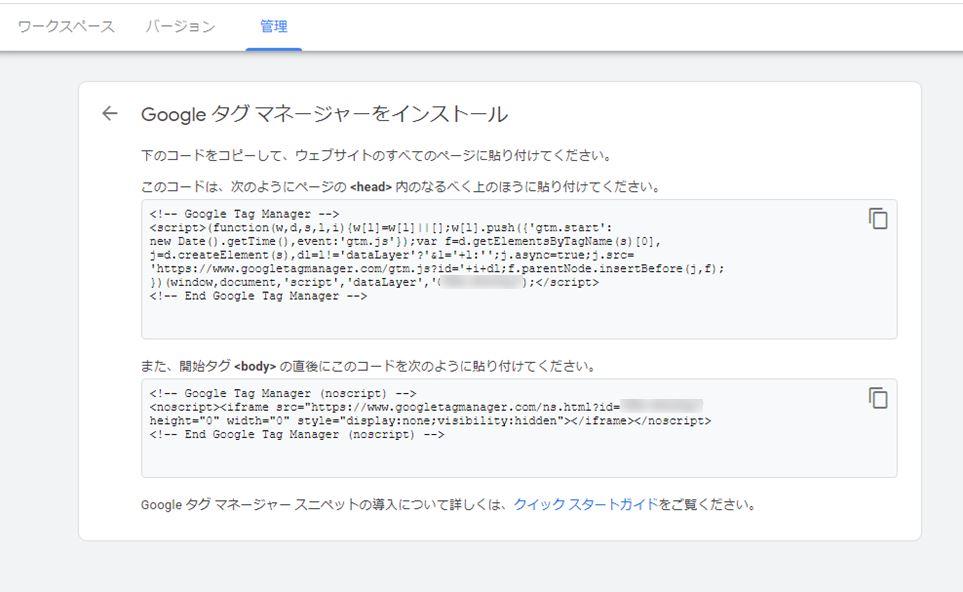 Googleタグマネージャーのコードを計測するサイトに設置