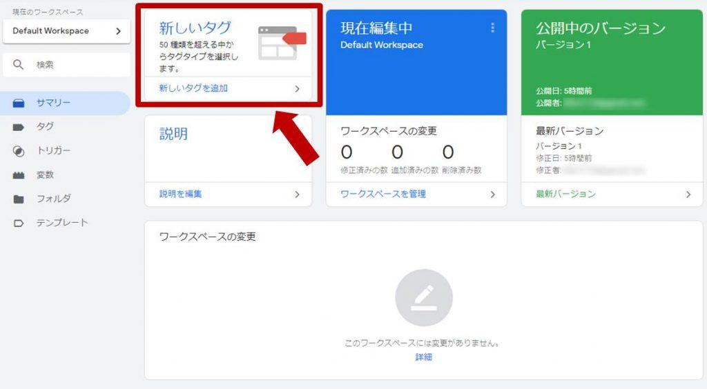 Googleタグマネージャーの『新しいタグを追加』をクリック