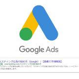 Googleリスティング広告の始め方