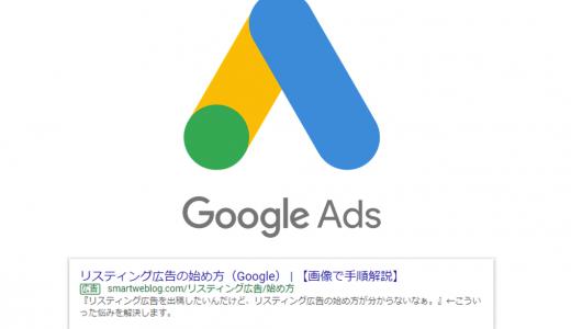 リスティング広告の始め方(Google)【画像で手順解説】