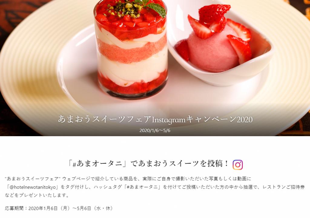 ホテルニューオータニ|あまおうスイーツフェアInstagramキャンペーン2020
