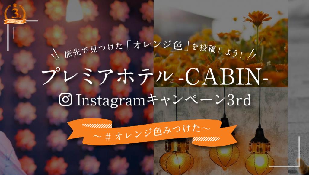 プレミアホテル-CABIN|Instagram キャンペーン3rd