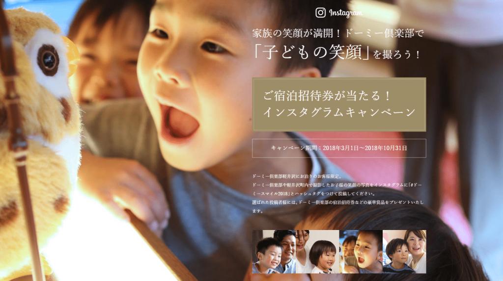 ドーミー倶楽部軽井沢|インスタキャンペーン