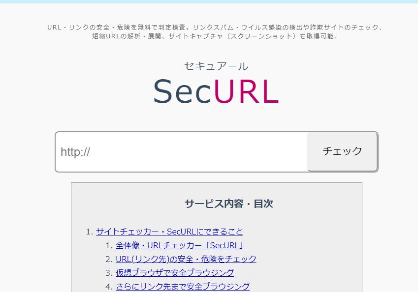 SecURL