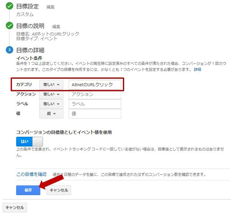 イベント条件の設定をして保存をクリック