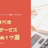 アフィリエイト広告サイト」おすすめ17選