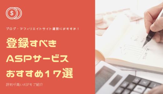 「アフィリエイト広告サイト」おすすめ17選|評判が高いASPを紹介