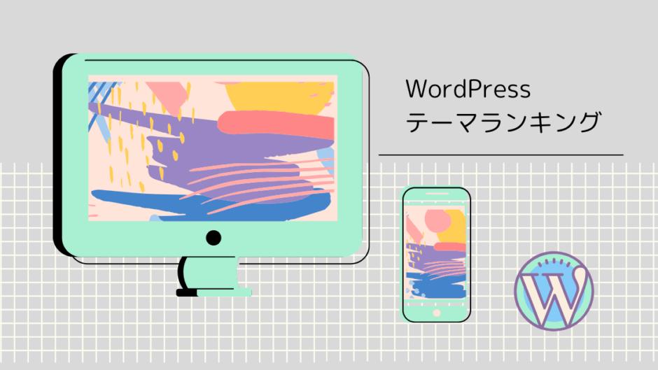 【2020年】いま、最もおすすめのWordPressテーマランキング