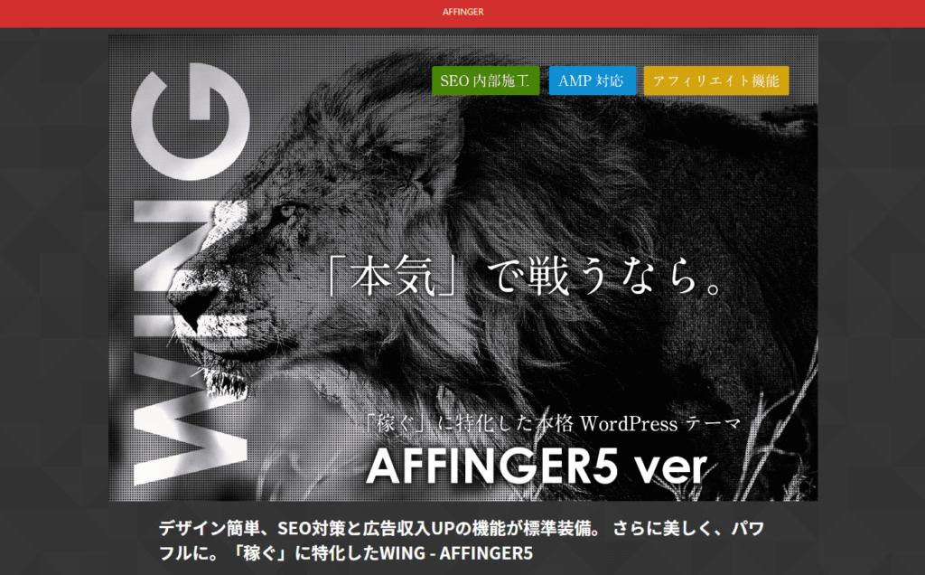 ワードプレステーマ-AFFINGER5
