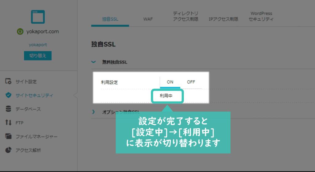 conohawingの独自SSL設定画面
