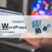WordPress(ワードプレス)ブログの始め方