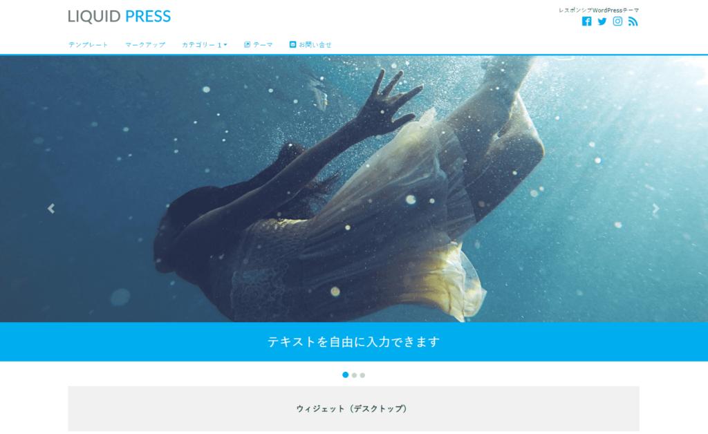 ワードプレステーマ-LIQUID PRESS LIGHT