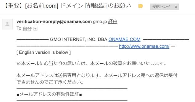 お名前ドットコムのドメイン認証メール