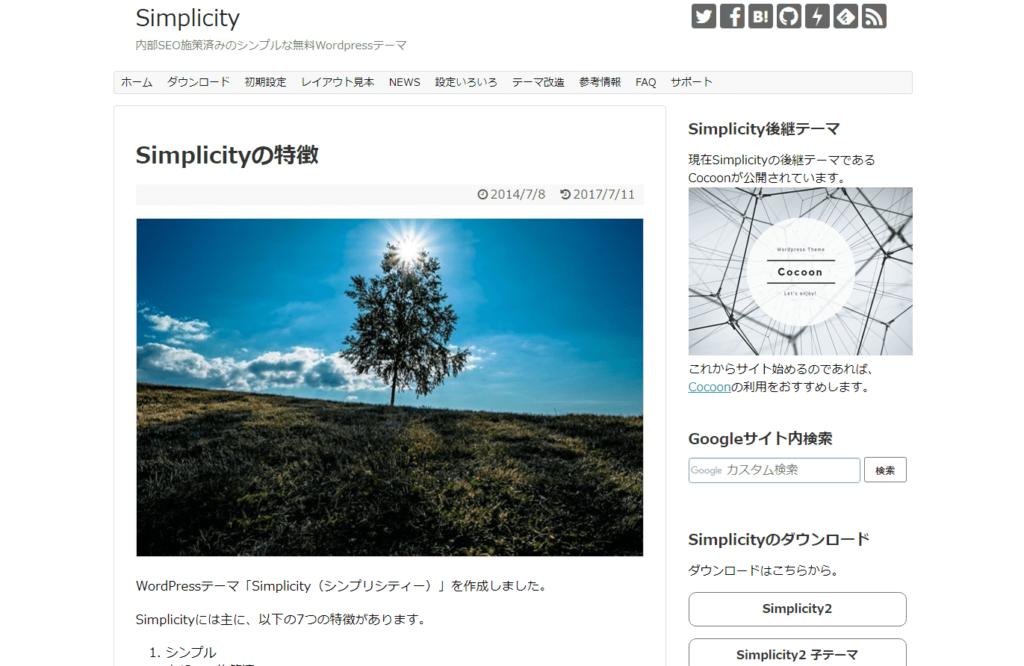 ワードプレステーマ-Simplicity