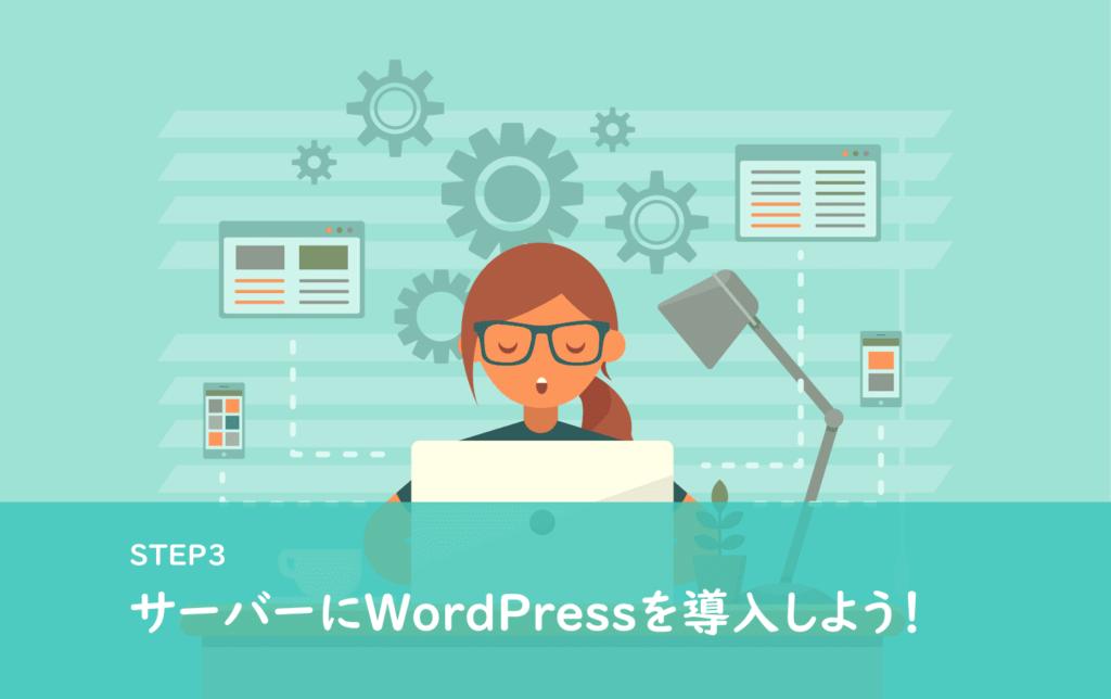 ワードプレスブログの始め方Step3|サーバーにWordPressを入れる