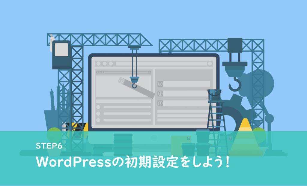 ワードプレスブログの始め方Step6|WordPressの初期設定をする