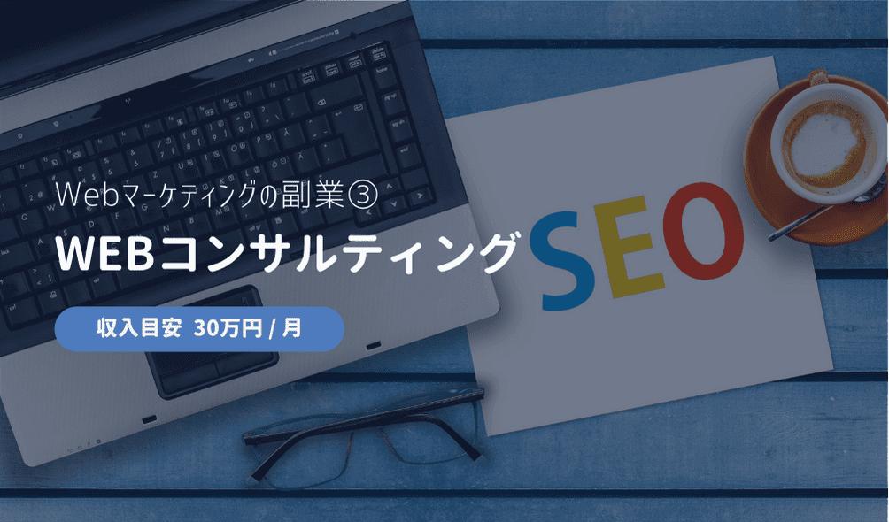 Webマーケティングの副業③-webコンサルティング