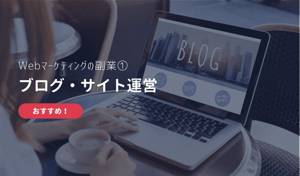 Webマーケティングの副業①-ブログ・サイト運営