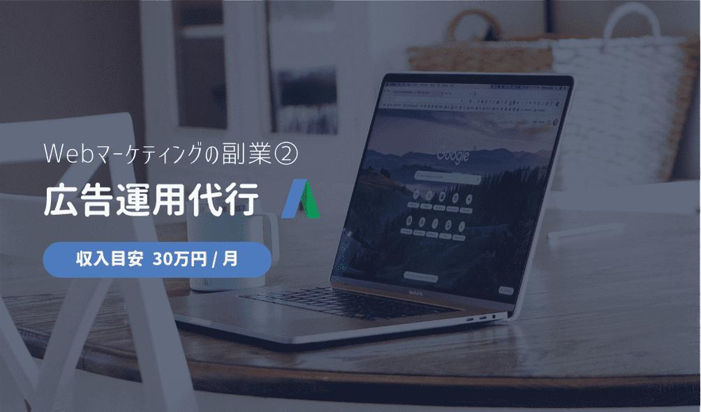 Webマーケティングの副業②-広告運用代行