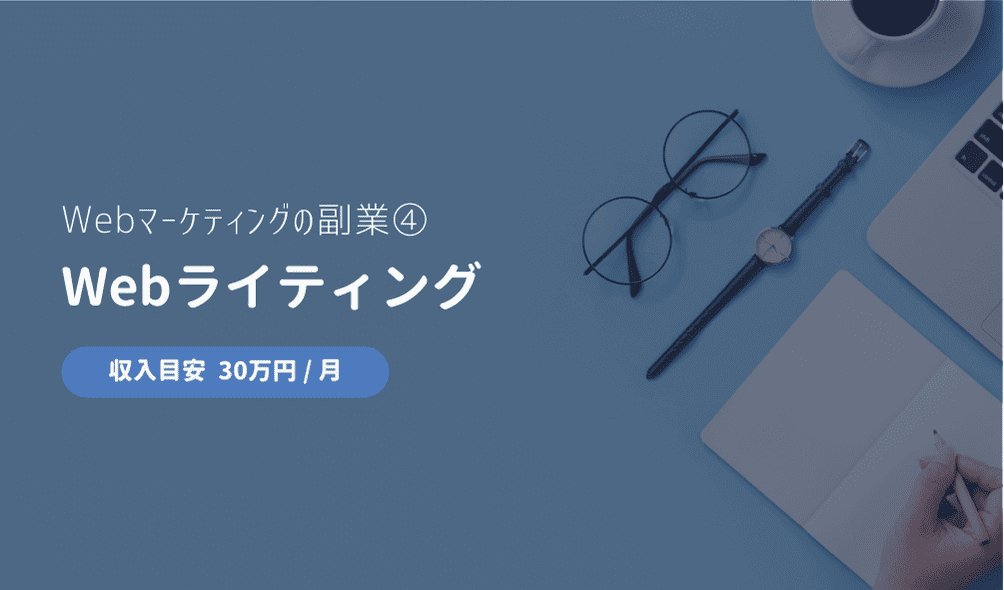 Webマーケティングの副業④-Webライティング