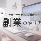 Webマーケティング職の副業のやり方