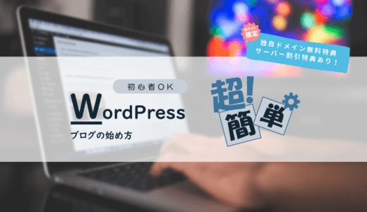WordPressブログの始め方|開設方法から収益化までの手順を解説