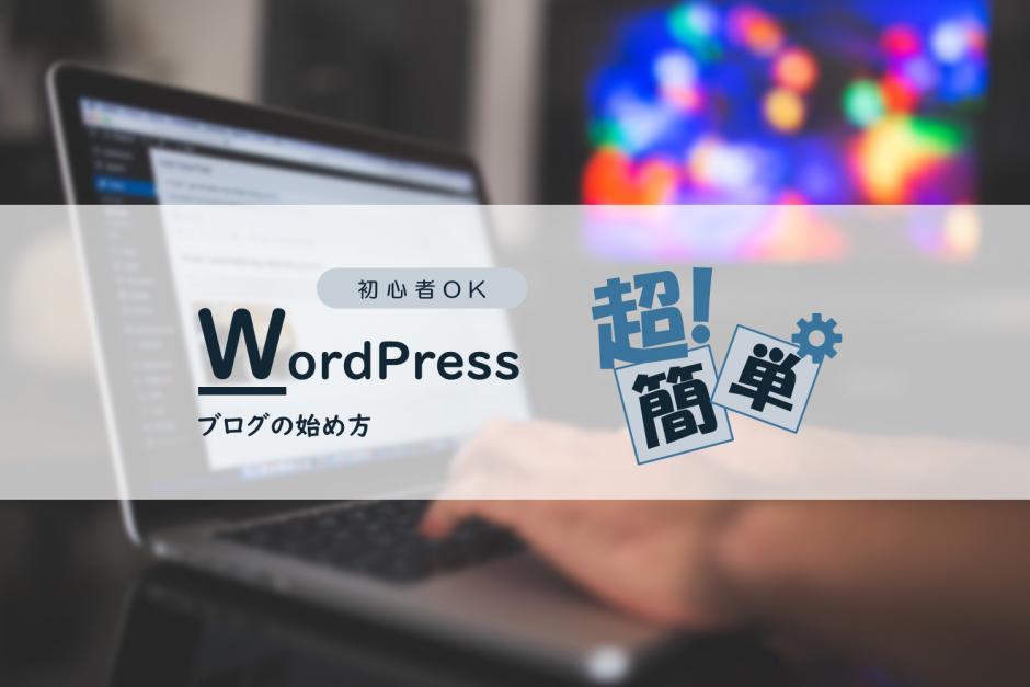 WordPressブログの始め方|初心者に超わかりやすく解説【2020年最新版】