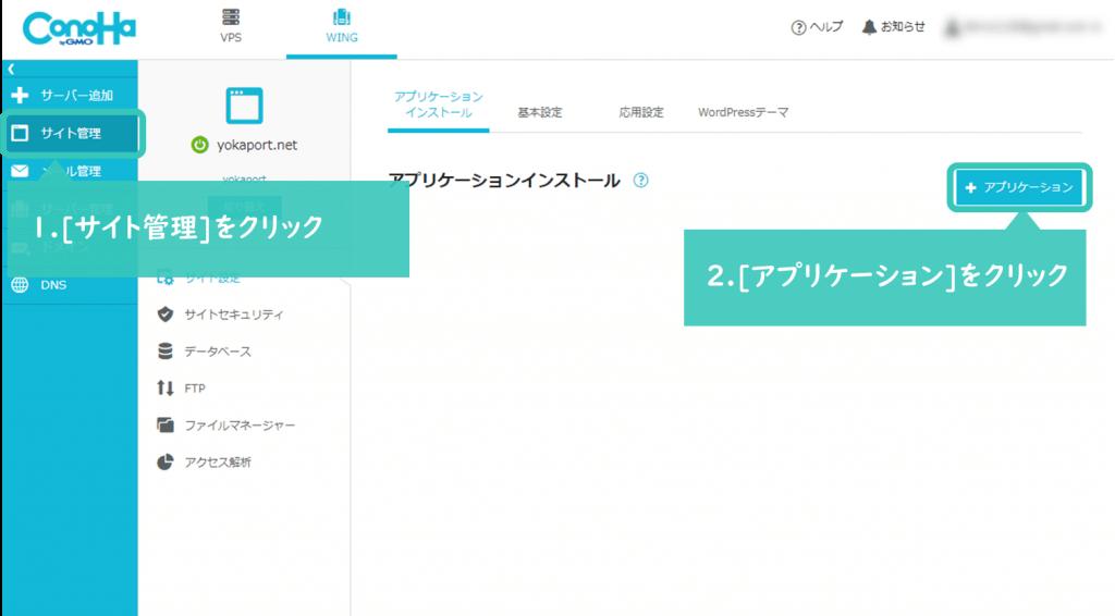 conoha-wingにワードプレスをインストールするやり方