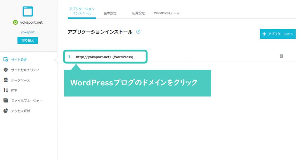 ワードプレスブログのドメインをクリック