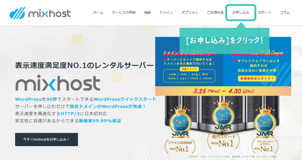 mixhostのサーバー申し込みのやり方