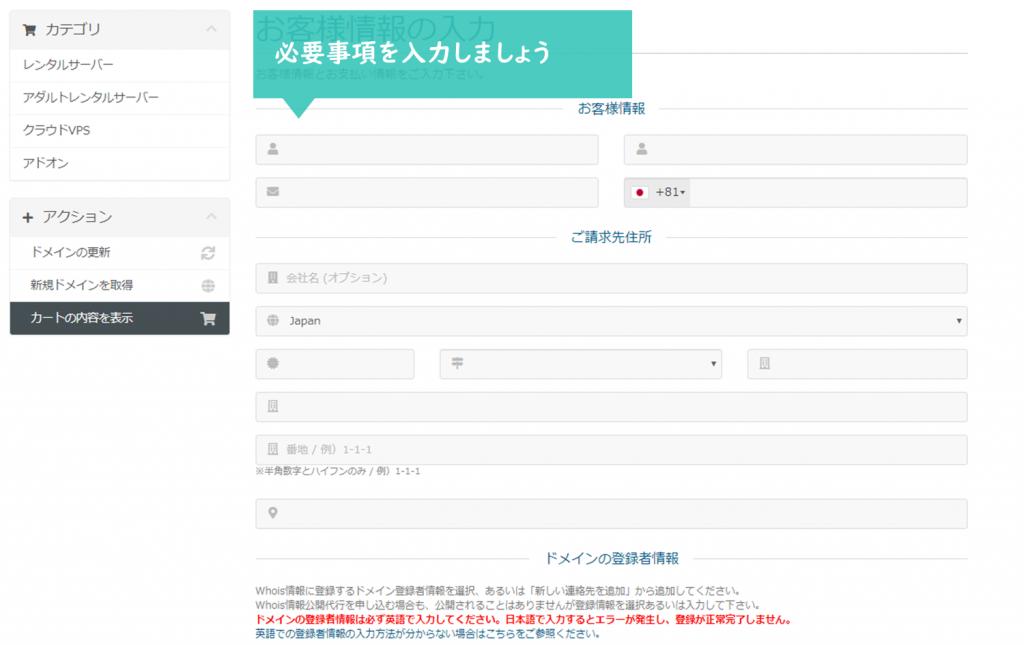 mixhostの申し込みフォームの入力