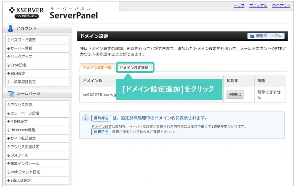 エックスサーバーのワードプレスブログドメイン追加