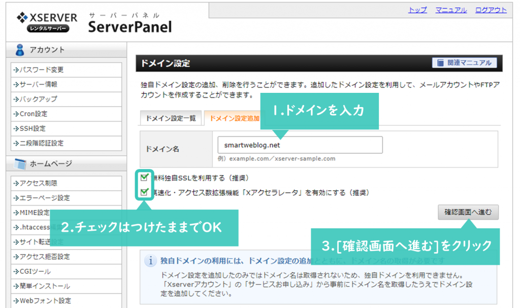 エックスサーバーのワードプレスブログドメイン入力画面