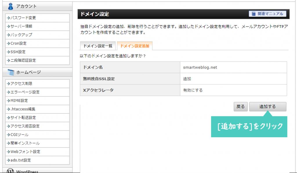 エックスサーバーのワードプレスブログドメイン入力確認画面