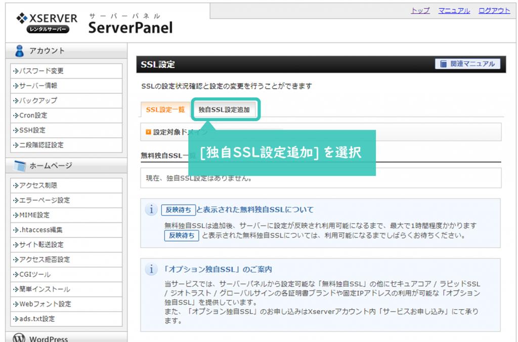 エックスサーバーの独自ssl設定追加方法