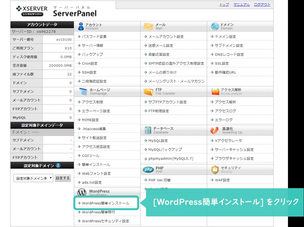 エックスサーバーのwordpress(ワードプレス)ブログの簡単インストール