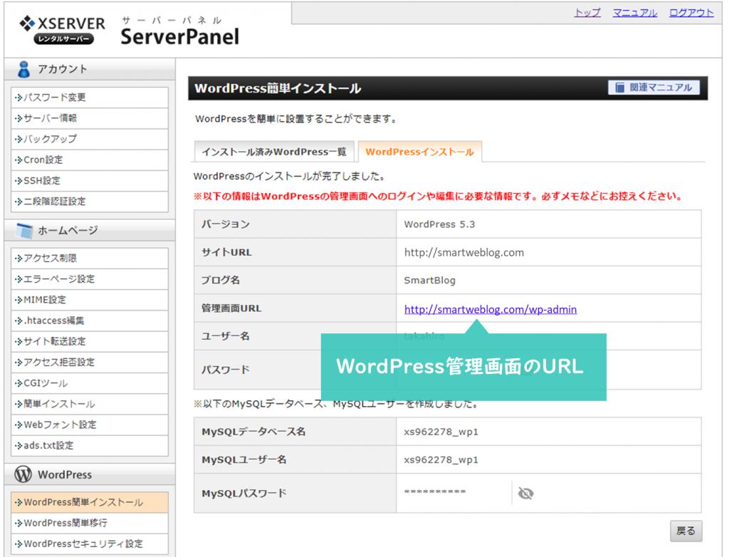 wordpress(ワードプレス)ブログの管理画面のurl
