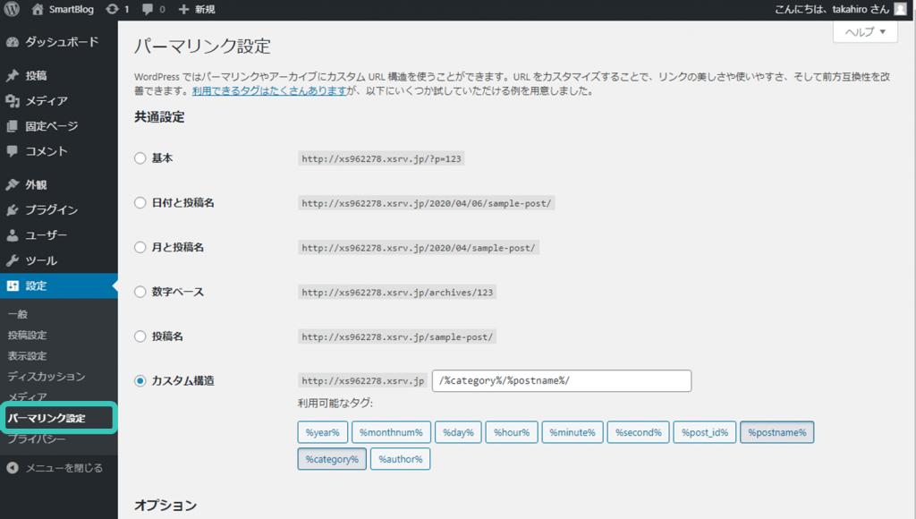 ワードプレスブログのパーマリンクの設定