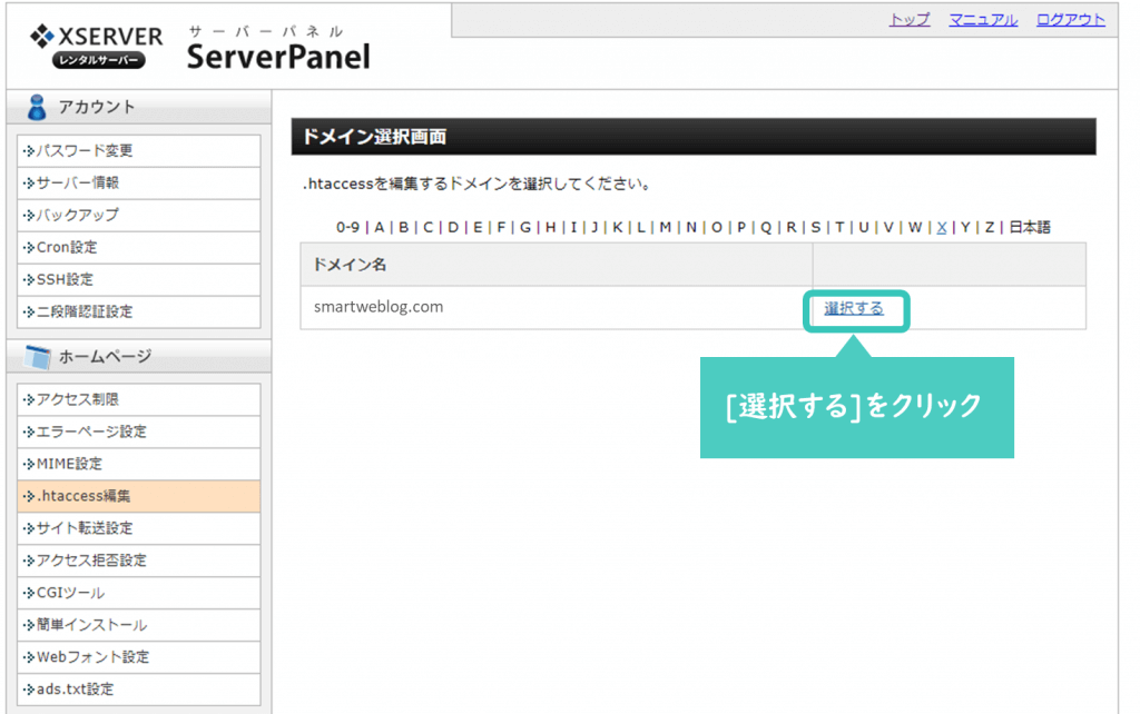 ssl化するwordpress(ワードプレス)ブログのドメインを選択する