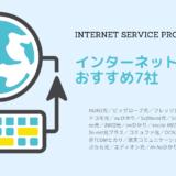 インターネット回線おすすめ7社
