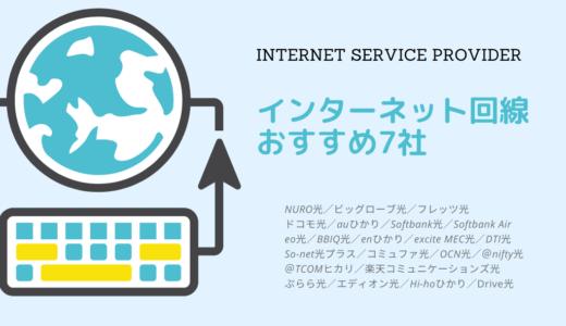 【2020年版】インターネット回線おすすめ7社|失敗しないネット回線の選び方