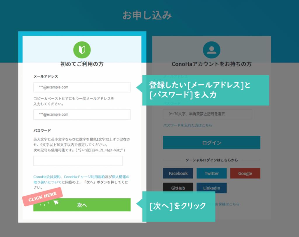conoha wingのアカウント開設画面