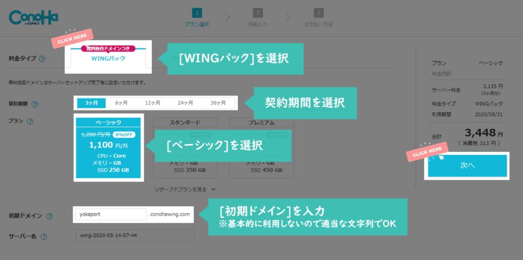 conoha wingのプラン選択画面