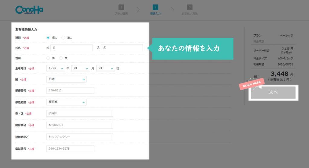 conoha wingの個人情報入力画面