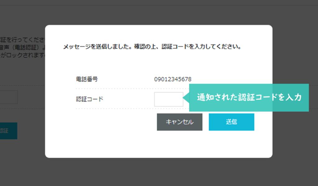 conoha wingの認証コード入力画面