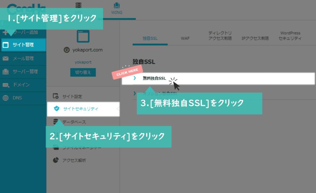 ConoHa WINGでワードプレスブログをSSL化するやり方
