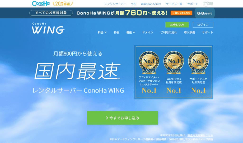 おすすめのレンタルサーバー1位|conoha-wing